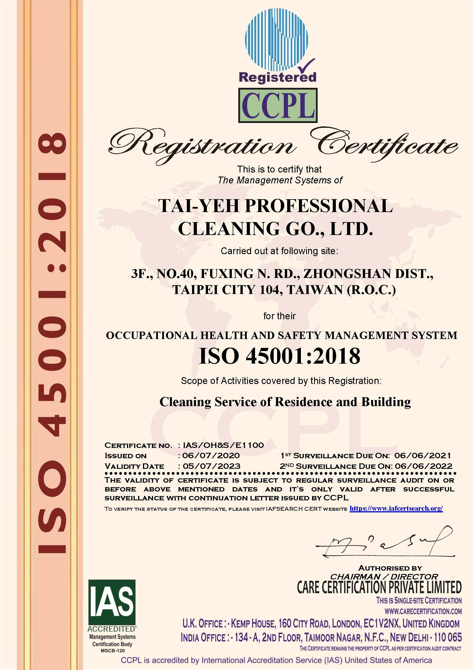 《ISO45001-2018》2020年改版 認證通過